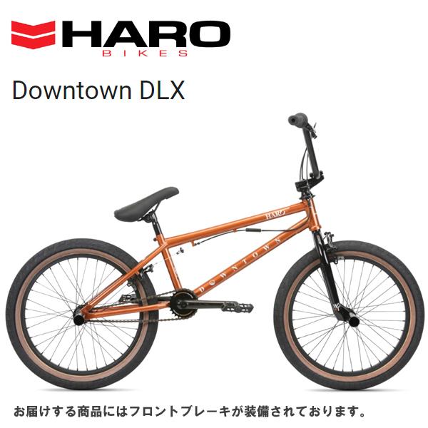 画像1: 【10月入荷予定】 2020 HARO BIKES DOWNTOWN DLX 「ハロー ダウンタウン DLX」 TT20.5 COPPER/SKIN BMX (1)