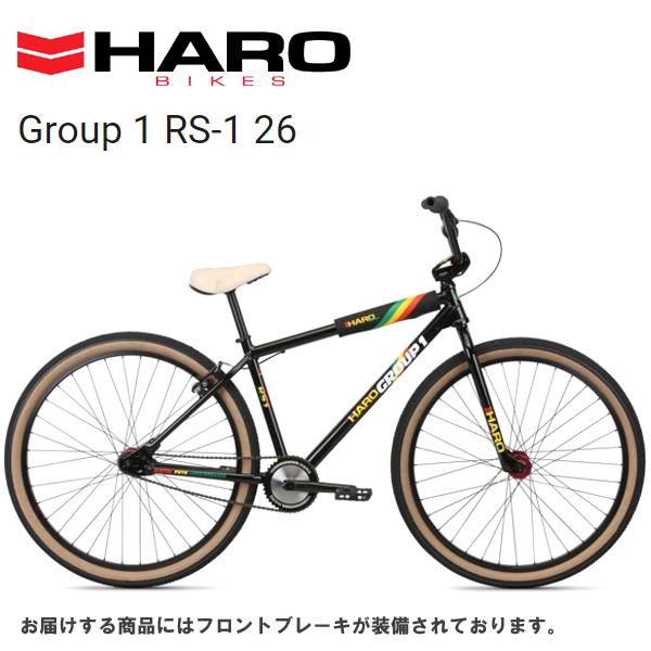 "画像1: 【10月-11月入荷予定】 2020 HARO BIKES GROUP 1 RS-1 26"" GLOS-BLACK 20793 BMX (1)"