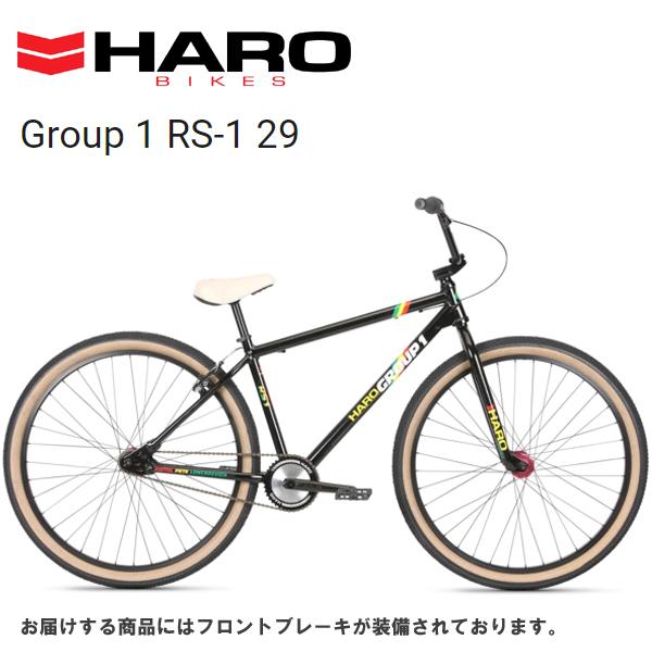 "画像1: 【10月-11月入荷予定】 2020 HARO BIKES GROUP 1 RS-1 29"" GLOS-BLACK 20796 BMX (1)"