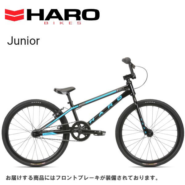 2020 HARO RACELITE JUNIOR 「ハロー レースライト ジュニア」 TT18.25 Black BMX レースモデル
