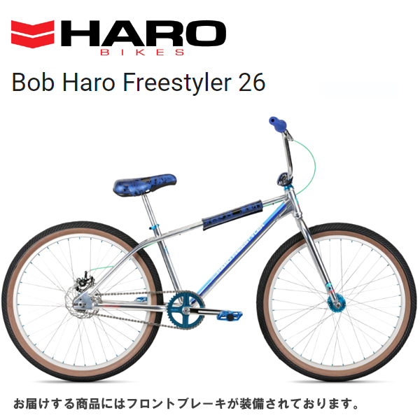 画像1: 【10月-11月】 2020 HARO BOB HARO FREESTYLER 26 Chrome 26インチ BMX (1)