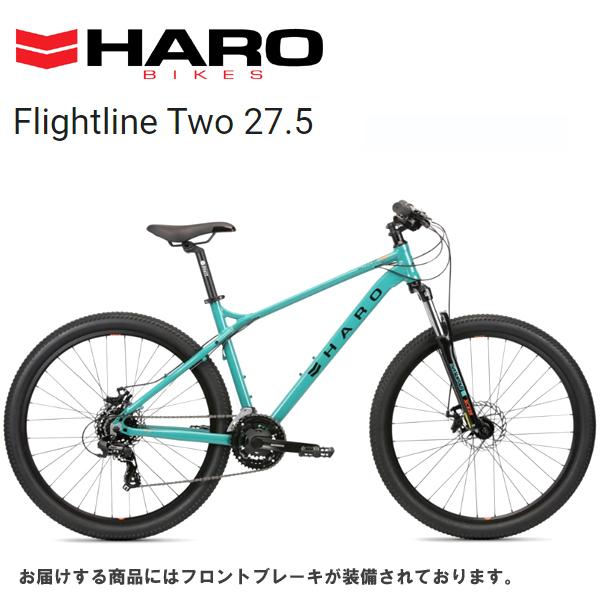 画像1: 【12月-2020年1月】 2020 HARO FLIGHTLINE TWO 27.5 Teal/Black マウンテンバイク (1)