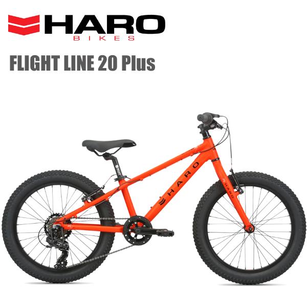2020 HARO FLIGHTLINE 20 PLUS 「ハロー フライトライン 20 プラス」 Matte-Orange/Black 20インチ 子供用 自転車