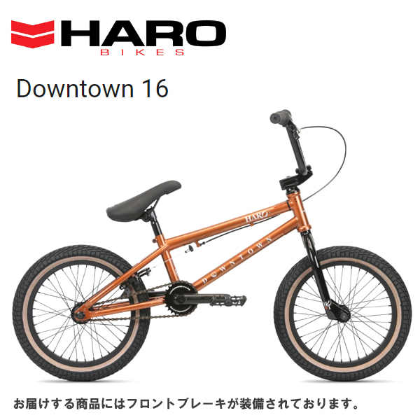 2020 HARO DOWNTOWN 16 「ハロー ダウンタウン 16」 キッズ BMX COPPER/SKIN