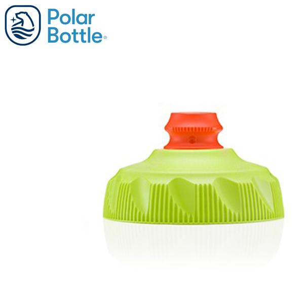 POLAR BOTTLE (ポーラボトル) ジップストリーム 交換用キャップ キウイ US0N002ZSCAPKW