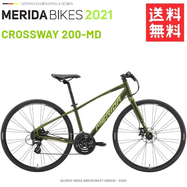【送料無料】 MERIDA CROSSWAY 200 MD ES60 2019 モデル 送料無料